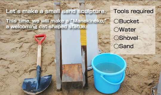 Let's make a foundation of sand sculpture 1